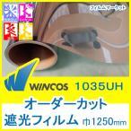 窓ガラス フィルム 遮光フィルム UVカット 紫外線カット ウィンコス 1035UH 巾1250mm 0.01平米オーダーカット 住宅用