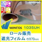 窓ガラス フィルム 遮光フィルム UVカット 紫外線カット ウィンコス 1035UH 巾970mm×30m ロール販売 住宅用