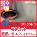 窓ガラス フィルム 遮熱フィルム UVカット 紫外線カット ウィンコス IR-50HD 巾970mm 省エネ 10cm単位 住宅用