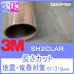 窓ガラス フィルム 飛散防止フィルム UVカット 紫外線カット 3M SH2CLAR 巾1016mm 地震 竜巻対策 10cm単位 住宅用