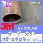 飛散防止フィルム UVカット 窓ガラス フィルム 3M SH2CLAR 巾1016mm 地震対策 オーダーカット