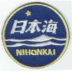 刺繍アイロンワッペン(日本海ヘッドマーク)