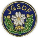 刺繍ワッペン(陸上自衛隊)JGSDF