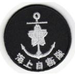 刺繍ワッペン(海上自衛隊)
