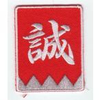 刺繍アイロンワッペン(誠/新選組/新撰組)