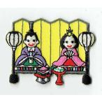 刺繍アイロンワッペン(ひな人形)