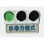 刺繍アイロンワッペン(信号機(歩車分離式)