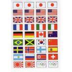 キラキラシール 国旗(日本・アメリカ・イギリス・フランス・イタリア・ドイツ・韓国・ブラジルなど)