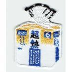 刺繍アイロンワッペン(食パン)