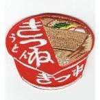 刺繍アイロンワッペン(カップうどん)