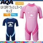 AQA  UV DRY ラッシュスーツ キッズ キッズ ベビー ラッシュガード  幼児向け 80cm・90cm スイムスーツ  KW-4467A KW4467A