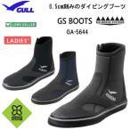 ダイビングブーツ 女性用 GULL ガル  GSブーツ2 ウィメンズ  GA-5644 GA5644 マリンシューズ レディース