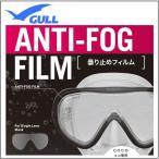 GULL ココ用  曇り止めフィルム  (1枚)  ANTI-FOG FILM  曇り止め加工シール  GM-5083 GM5083  1眼タイプ ココマスク coco