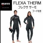 ウェットスーツ 6.5mm メンズ ...