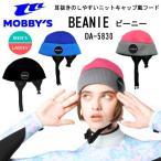 2020 MOBBYS モビーズ BEANIE ビーニー キャップ フード DA-5830 帽子 スキューバダイビング 防寒 mobby's ダイビングフード