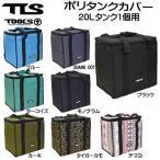 TOOLS TLS  ポリタンクカバー 20L用 ■カバーのみ■ 便利なポリタンク保温カバー