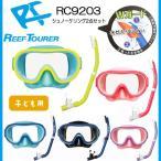 ポイント3倍 *REEFTOURER* RC9203 シュノーケル2点セット 子ども用マスク&スノーケル リーフツアラー 子供 キッズ 水遊び