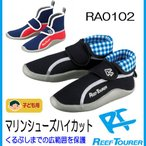 ポイント3倍 RA0102 ハイカットマリンシューズ 子ども用 REEFTOURER リーフツアラー 15−22cm対応 キッズ 子供 水遊び