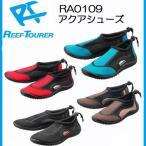 REEFTOURER  RA0109 マリンシューズ 大人用 リーフツアラー シュノーケリングシューズ 22-27cm対応 REEF TOURER