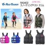 е▌едеєе╚3╟▄ббRA0402 е╖ехе╬б╝е▒еъеєе░ е┘е╣е╚ е╣еъер REEF TOURER еъб╝е╒е─евещб╝ ещеде╒е╕еуе▒е├е╚