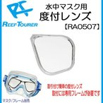 REEFTOURER RA0507 水中マスク用度付レンズ(近視用:-2.0〜‐6.0) リーフツアラー スノーケリングマスク用 オプチカル