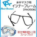 あすつく REEFTOURER 度付レンズ用フレーム RA0508 水中マスク用インナーフレーム リーフツアラー スノーケリングマスク 一眼用 VRにも