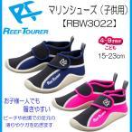 あすつく REEFTOURER RBW3022 マリンシューズ 子供 リーフツアラー キッズ  シュノーケリングシューズ 15-22cm対応  rbw RBW−3022