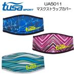 あすつく TUSA SPORT ツサスポーツ  マスクストラップカバー  UA5011  ダイビング シュノーケル マスク 脱着が快適に