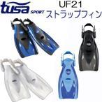 【ポイント10倍】UF21  フィン TUSA SPORT  ツサスポーツ コンパクト ストラップフィン シュノーケル