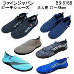 あすつく ■セール■ BS8126 マリンシューズ FINE JAPAN  ビーチシューズ BS-8126  男性 女性 レディースサイズが豊富  22-28cm
