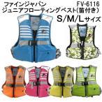 あすつく  ライフジャケット 子供 シュノーケル ベスト FINE JAPAN FV-6116 【サイズ:S-L】キッズ 子ども  マリンベスト