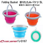 FJ-D167 たためる バケツ FINE JAPAN  折り畳みバケツ 5L 直径25×高さ20×底16(cm)ファインジャパン フィッシング 釣り アウトドア