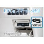 ショッピングETC パナソニック ETC車載機取付スペーサー RE-CA-E10