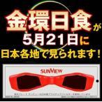 日食グラス 遮光グラス 遮光プレート サンビュー 金環日食 観察 太陽観察 サングラス 遮光レンズ 皆既日食