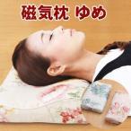 磁気枕 ゆめ 快眠まくら 磁石