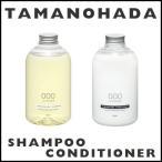 タマノハダ シャンプー コンディショナー 540ml 玉の肌 ノンシリコン TAMANOHADA SHAMPOO CONDITIONER