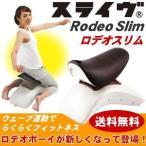 スライブ ロデオスリム ロデオボーイ フィットネス 乗馬運動マシン Rodeo Slim