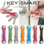 キースマート key smart キー収納ツール アメリカ製 キーホルダー カギ かぎ 鍵 キーケース キーリング キーカバー