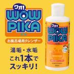クレンザー お風呂用洗剤 ワオ!ピカ 200ml (送料無料) お風呂用洗剤 クレンザー