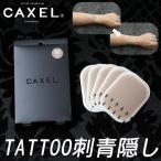 CAXEL(カクセル)フィルム M 5枚入り>>タトゥー 隠し 医療用粘着剤フィルム TAT 刺青 TATTOO 温泉 プール 海 ゴルフ シール 特許出願中 キズ隠し アザ隠し
