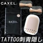 CAXEL(カクセル)フィルム L 1枚入り >>タトゥー 隠し 医療用粘着剤フィルム TAT 刺青 TATTOO 温泉 プール 海 ゴルフ シール 特許出願中 キズ隠し アザ隠し