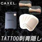 CAXEL(カクセル)フィルム L 5枚入り>>タトゥー 隠し 医療用粘着剤フィルム TAT 刺青 TATTOO 温泉 プール 海 ゴルフ シール 特許出願中 キズ隠し アザ隠し