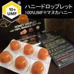 ハニードロップレットUMFマヌカハニー10+1箱(6粒入り)37ハニー のど飴 100%ハチミツ 日本 蜂蜜のど飴 ュージーランド産 マヌカハニー