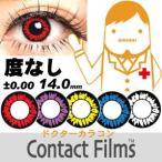 Yahoo!ファインドイットコンタクトフィルム ドクターカラコン ワイルド 度なし 1ヶ月使用 14.0mm カラーコンタクト コスプレ ホワイト レッド 赤 イエロー ブルー 白