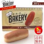 アスト 新食感ベーカリー レトルトパウチ 黒糖パン 30個セット (送料無料) レトルト パウチ ソフトパン こくとう