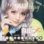 Yahoo!ファインドイットカラコン ワンデー フラワーアイズワンデー 10枚入り 14.5mm 度あり 度なし カラーコンタクト 【送料無料】 コスプレ 1DAY  Flowereyes1day