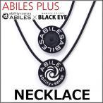 おまけ付き 一般医療機器 アビリス プラス ネックレス (メール便送料無料) ABILES PLUS スポーツネックレス