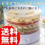 野菜乾燥機 果物乾燥機 ドライフルーツメーカー