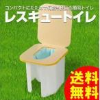 トイレ (携帯 簡易)簡易トイレ【レスキュートイレ 本体一式・処理袋10枚】