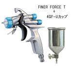 FINER-FORCE T スプレーガン (1.4口径)+4GF-Uステンレスカップセット   / 薄膜高微粒化! メタリック、パール用 / 明治機械製作所
